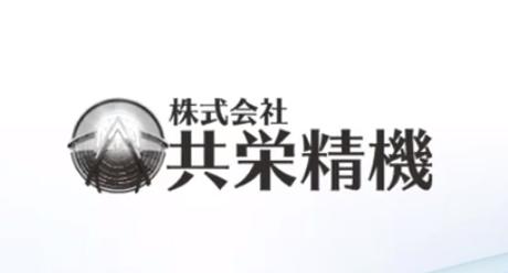 ㈱共栄精機(企業紹介)
